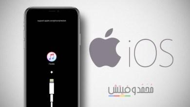 استرجاع نظام iOS 11 على الايفون