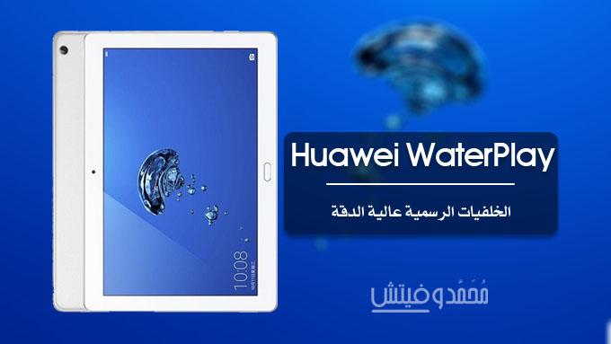 حمِّل خلفيات هواوي Waterplay الرسمية (12 خلفيّة) عالية الدقة QHD