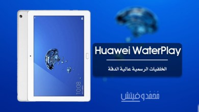 Huawei WaterPlay Wallpapers