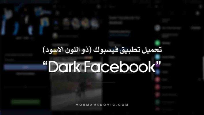 فيس بوك الاسود