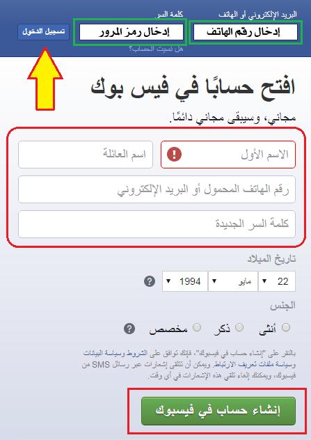 لا يطاق قضية التحية تسجيل الدخول في الفيس بوك عربي Sjvbca Org