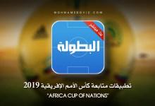 تحميل تطبيق البطولة لمباريات امم افريقيا 2019 بث مباشر