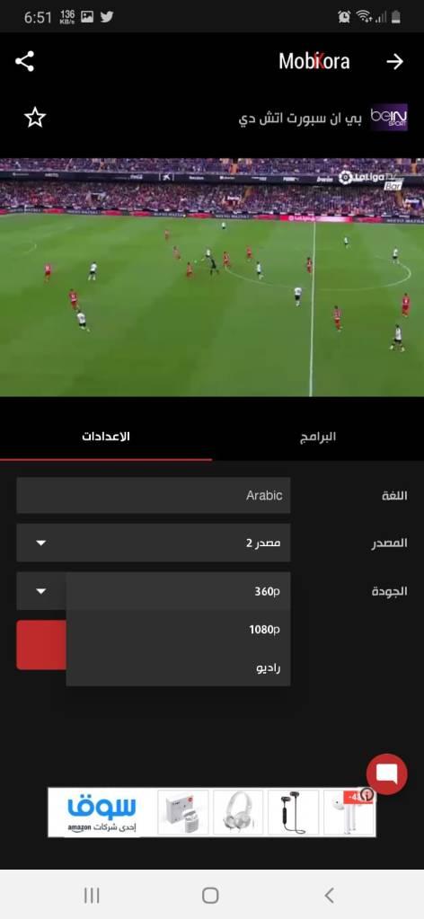 موبي كورة 3.2.4 بث مباشر
