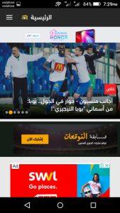 Download FilGoal App Mohamedovic 08 576x1024 1