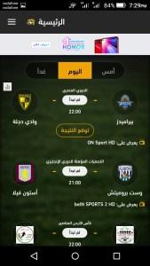 Download FilGoal App Mohamedovic 09