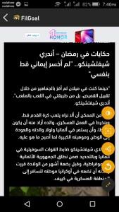 Download FilGoal App Mohamedovic 21