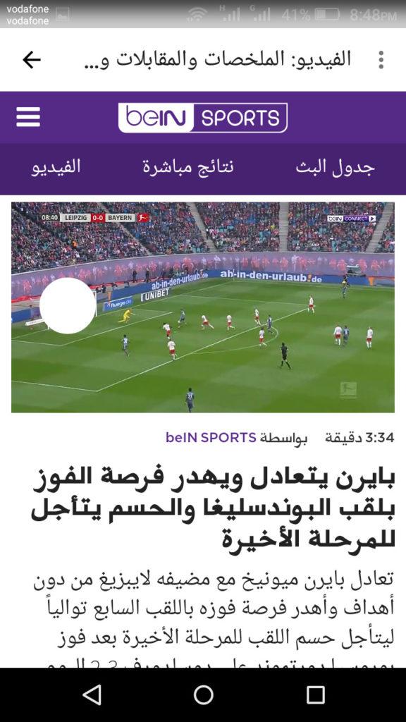 Download Kooora Mubasher Mohamedovic 04