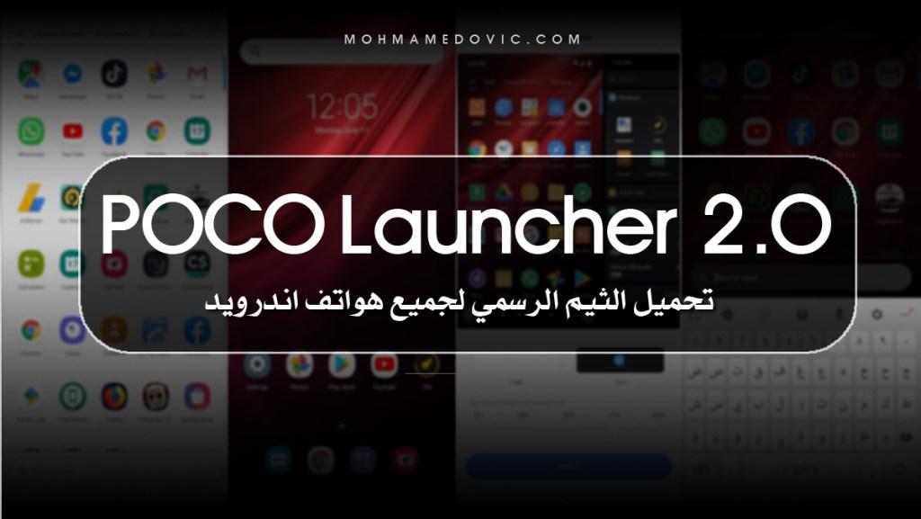 Download POCO Launcher v2.0 APK