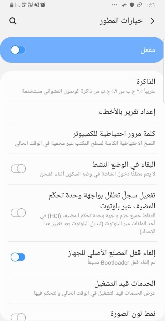 تثبيت تحديث Android Pie (إصدار One UI) لهاتف Galaxy J7 2017 (رسمي) 9