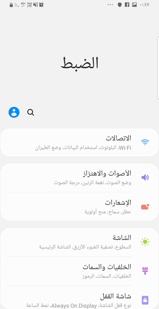 One UI Based Android Pie on Galaxy J7 Pro J730FM Mohamedovic 1