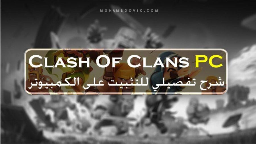 تحميل كلاش اوف كلانس Pc للكمبيوتر 2019 Clash Of Clans Pc