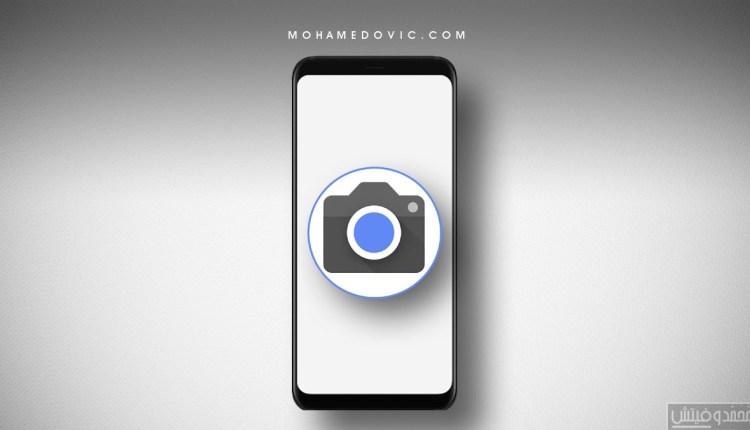 تثبيت جوجل كاميرا لجميع هواتف شاومي & ريدمي