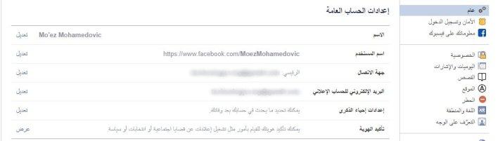 Download Facebook Data Mohamedovic 02