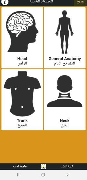 الصفحة الرئيسية لتطبيق التشريح بالعربي