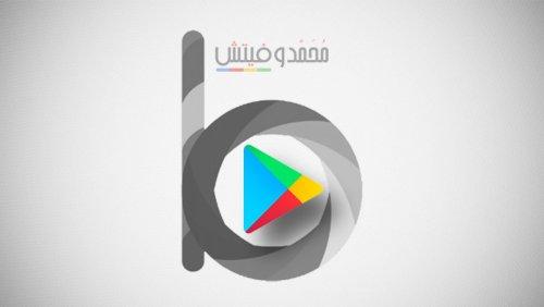 أحصل على تطبيقات جوجل الرسمية بواسطة BiTGApps