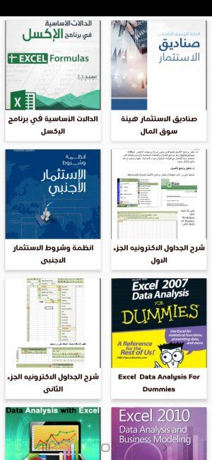 دليل-المحاسب-2