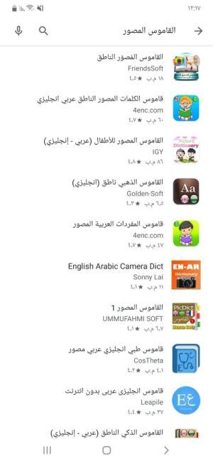 طريقة التعامل مع تطبيق القاموس المصور للأطفال (عربي - إنجليزي)