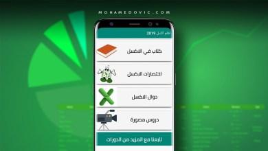 تعلم برنامج اكسل 2019 بالعربي على هاتفك الاندرويد