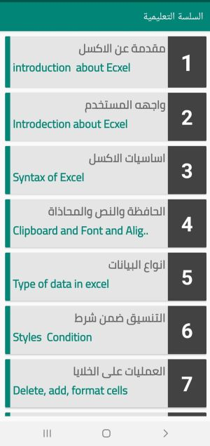 قسم دروس مصورة في Excel 2019