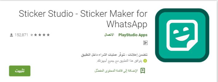 تطبيق Sticker Studio