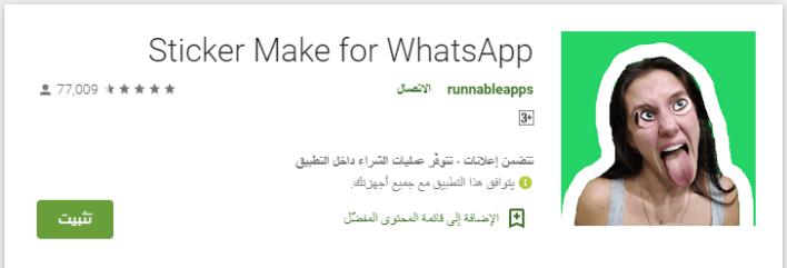 تطبيق Sticker Make