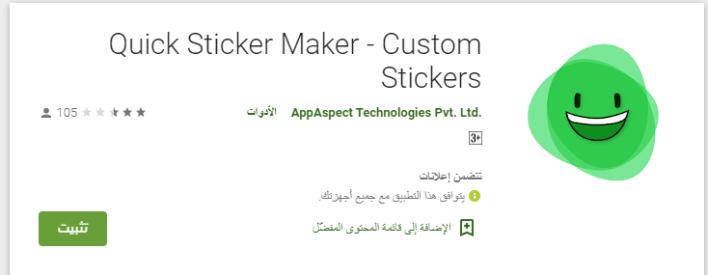 تطبيق Quick Sticker Maker