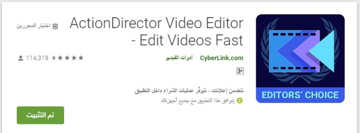 تطبيق أكشن دايركتور لتعديل وتقطيع الفيديو على الاندرويد