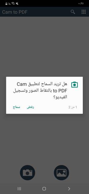 أول إذن لتطبيق Cam to Pdf