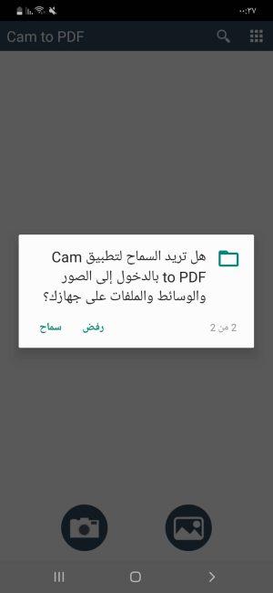 ثاني إذن لتطبيق Cam to Pdf