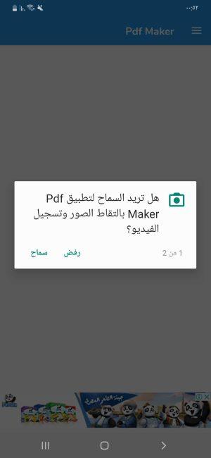 أول إذن في تطبيق PDF Maker