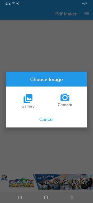 إنشاء ملف pdf في تطبيق PDF Maker