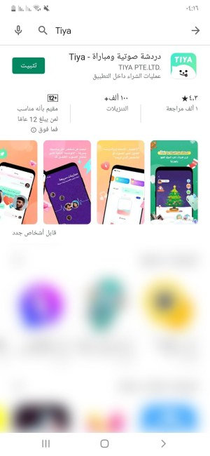 كتابة اسم Tiya لتحميل التطبيق على هاتفك