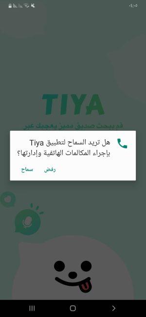 أول إذن في تطبيق Tiya