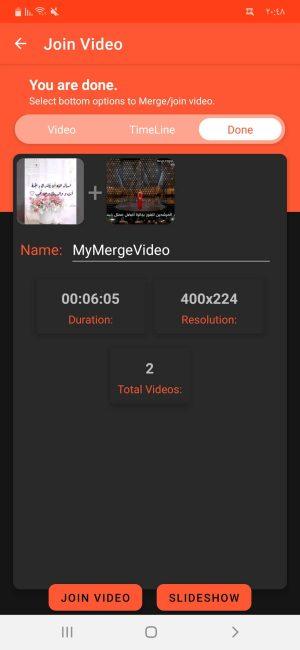 Join Video أو دمج الفيديو في تطبيق تحويل الصوتيات