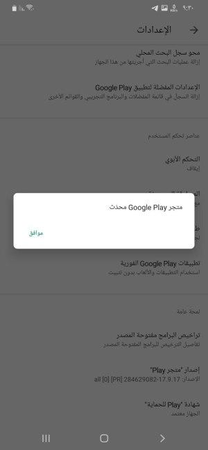 تحديث جوجل بلاي ستور الى النسخة الأخيرة