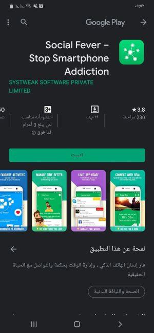 تثبيت تطبيق Social Fever أحد تطبيقات قفل التطبيقات للاندرويد