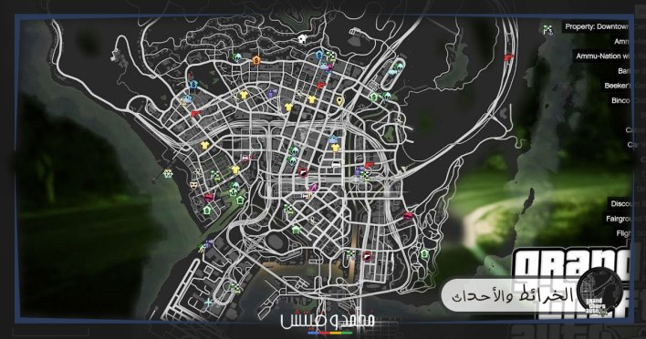 الخرائط فى لعبة GTA V