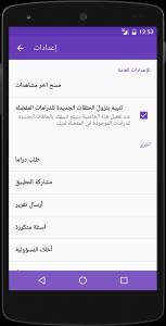 تحميل Drama slayer apk