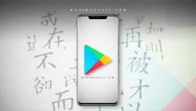 جوجل بلاي للهواتف الصينية