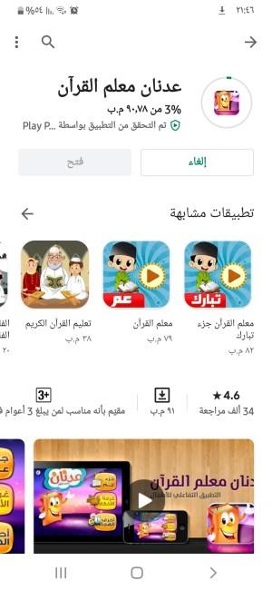 انتظار تحميل تطبيق عدنان معلم القرآن