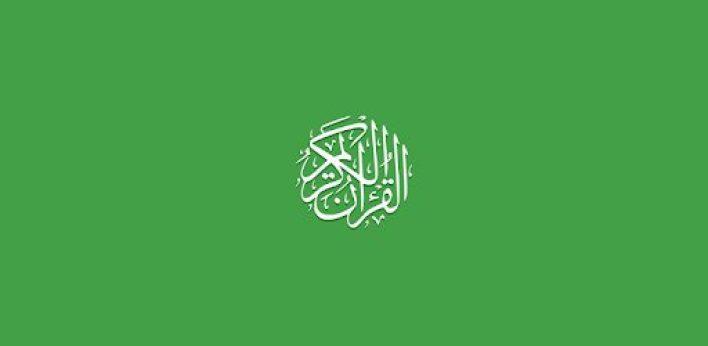تطبيق Al Quran (Tafsir & by Word)