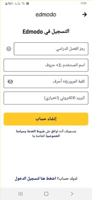 إدخال بيانات طفلك في تطبيق ادمودو