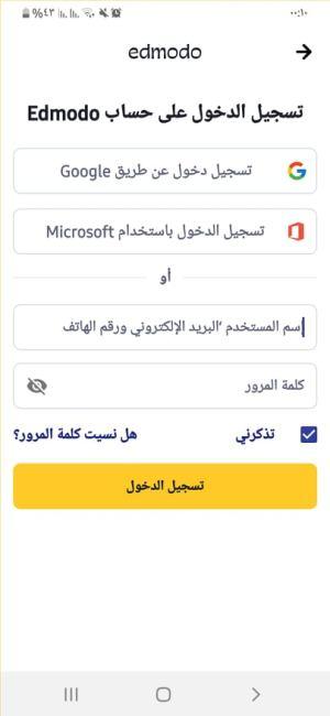 تسجيل بياناتك بعد تكوين كلمة سر جديدة في تطبيق ادمودو