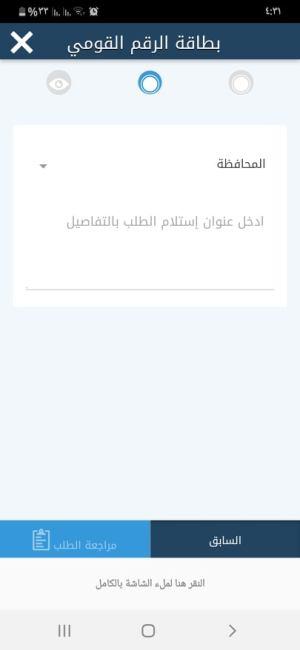 اختيار المحافظة وكتابة العنوان في بطاقة الرقم القومي في تطبيق Egr2atk