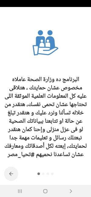 مقدمة تطبيق صحة مصر