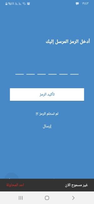 تأكيد الرمز في تطبيق صحة مصر