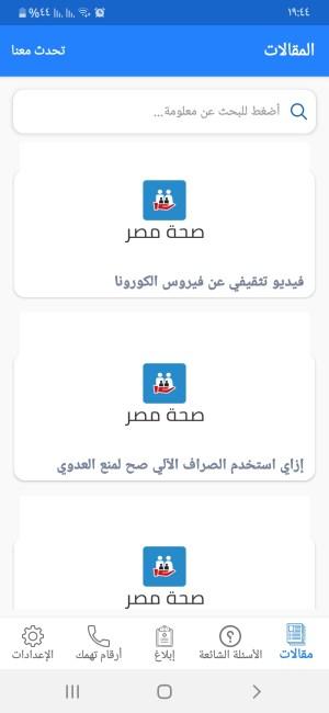 تابع المقالات الموجودة في تطبيق صحة مصر