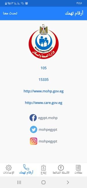 قسم أرقام تهمك في تطبيق صحة مصر
