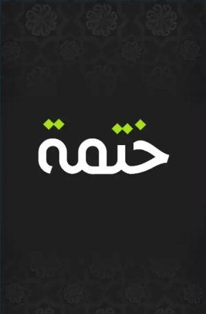 تطبيق Khatmah أحد تطبيقات تعليم القران