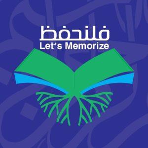 تطبيق فلنحفظ أحد تطبيقات حفظ القرآن الكريم